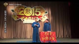 ☛☛ 《秀场人生》王自健 陈朔 2016年最新 段子 crosstalk 爆笑 小伙伴快来围观!!! ☚☚