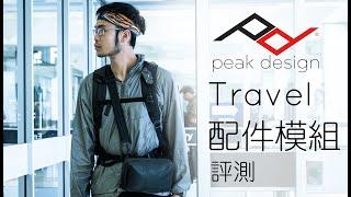 Peak Design Travel 系列模組配件 // 旅遊打包 // 旅行攝影(中文字幕)