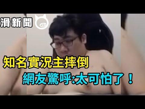 【滑新聞】知名實況主摔倒!網友驚呼:太可怕了吧!13億人都驚呆了!