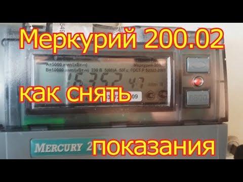 Меркурий 200.02 как снимать показания.