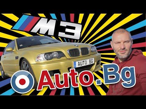 BMW E46 M3 - Новият мощен хулиган