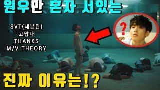 [세븐틴 고맙다 뮤비해석] 원우만 혼자 서있던 진짜 이유!? SEVENTEEN THANKS 궁예 SVT MV Theory L 수다쟁이쭌