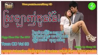 srolanh kon nae, ស្រឡាញ់កូននែ៎!, sokun therayu, town cd vol 90 [full album]