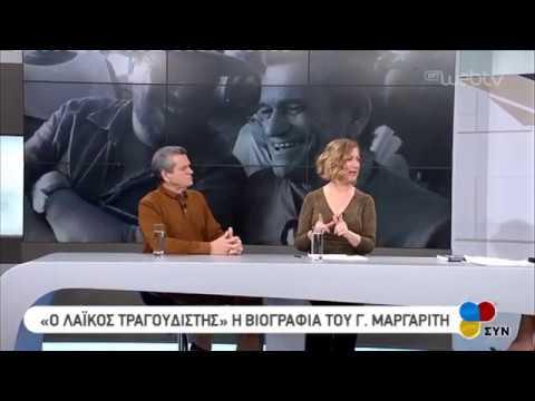 Γιώργος Μαργαρίτης ο λαϊκός τραγουδιστής    21/01/2020   ΕΡΤ