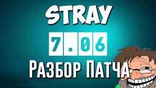 ОБЗОР ПАТЧА 7.06 Stray Dota 2