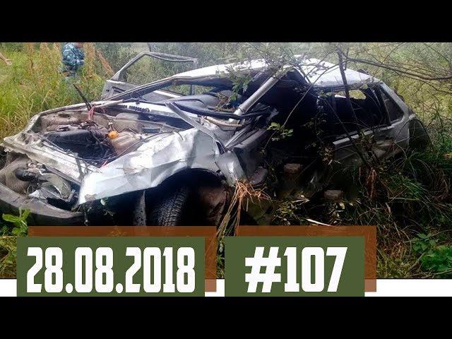 Новые записи АВАРИЙ и ДТП с видеорегистратора #107 Август 28.08.2018