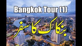 Bangkok Travel VLOG Part 1 | Exploring Bangkok Thailand
