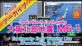 大阪北部地震 震度6弱 2018/06/18(07:58)