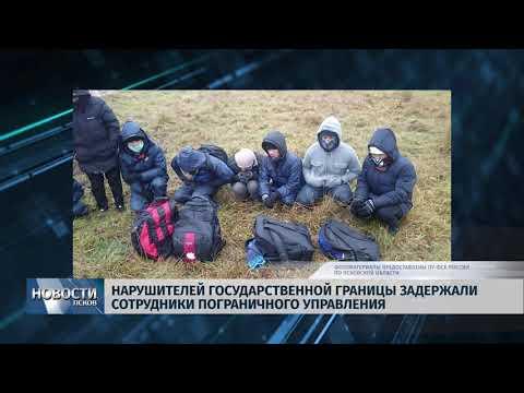 12.11.2018 # Нарушителей государственной границы задержали сотрудники погрануправления