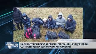 Новости Псков 12.11.2018 # Нарушителей государственной границы задержали сотрудники погрануправления