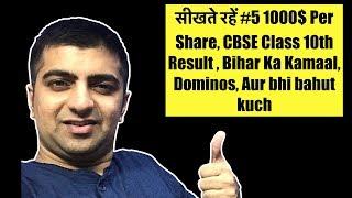 सखत रह 5 1000 Per Share CBSE Class 10th Result Bihar Ka