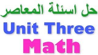 تحميل كتاب المعاصر math لغات للصف الخامس الابتدائى