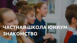 Частная школа Юниум