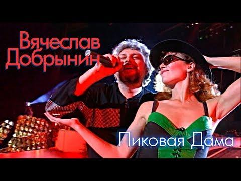 Вячеслав Добрынин - Пиковая Дама