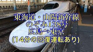 速度計付き車窓東海道・山陽新幹線のぞみ138号広島→東京東海道区間で14分の回復運転あり