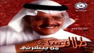 طلال مداح / طاول الصبر / البوم من يبشرني ( مسرح النلفزيون ) رقم 67 تحميل MP3