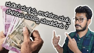 Best way to invest and make money in mutual fund | Kannada
