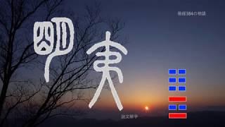 易経384の物語36地火明夷