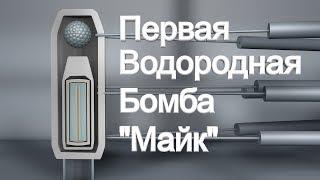 """ПЕРВАЯ ВОДОРОДНАЯ БОМБА """"МАЙК"""""""
