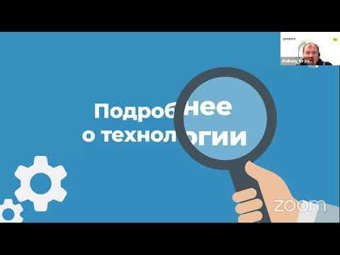 """Андата на вебинаре Сколково: Онлайн сервис """"Цифровой паспорт"""""""