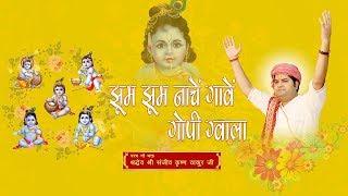 Jhum Jhum Ke Nache Gaave Gopi Gwala || Shri Sanjeev Krishna Thakur Ji