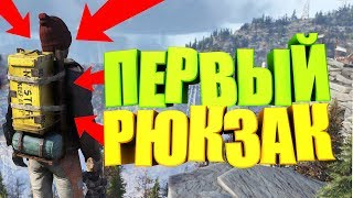Fallout 76: КАК ПОЛУЧИТЬ РЮКЗАК, ГАЙД НА ПЕРВЫЙ РЮКЗАК СКАУТОВ ПИОНЕРОВ ( backpack )