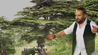 اغاني طرب MP3 Wissam El Amir - Ya Rab 2020 / وسام الأمير - يا رب تحميل MP3