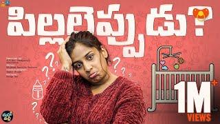 Cast : Jahnavi Dasetty, Neha Krishna, Nikhil Vijayendra Simha, Sai Somayajulu  Execution : Sai Somayajulu, Chaitanya Varma DOP : Seshi Kiran Editing : Krishna Karthik Vunnava DI : Nani Lukka Publicity Designer : Durga Sai   Hope to entertain you all..!!! Thank you for Subscribing…. XOXO Live the Moment.  Cheers..!!!  #TamadaMedia #Wirally #Mahathalli  Powered By Tamada Media   Follow me on https://www.facebook.com/Mahathalli/ https://twitter.com/mahathalli https://www.instagram.com/mahathalli/