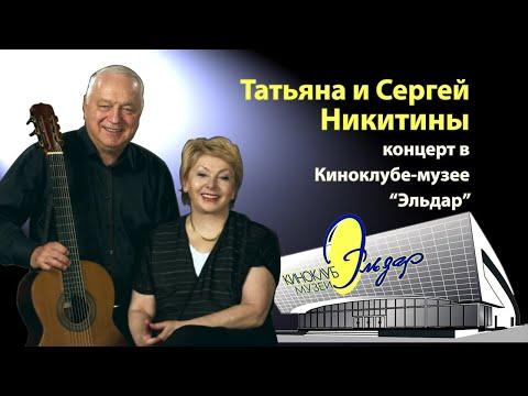 Концерт Татьяны и Сергея Никитиных,  2011 год