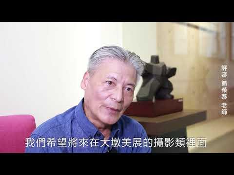 臺中市第二十三屆大墩美展 攝影類評審感言 簡榮泰委員
