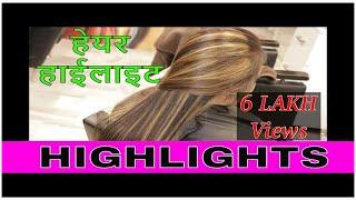 HAIR HIGHLIGHTS FOR HIGHLIGHTED HAIR 🔥🔥🔥