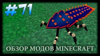 Гигантские Мерзкие Насекомые В Майнкрафт! - Anti Plant Virus Mod