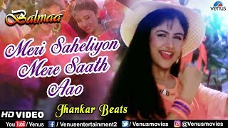 Meri Saheliyon Mere Saath Aao - JHANKAR BEATS | Ayesha Jhulka | Balmaa | 90's Best Hindi Songs