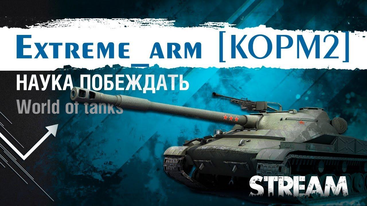 Extreme_arm [KOPM2] - ЧЕЛЛЕНДЖ №2 ОТ GRANIT1983, 5К УРОНА НА ОБЫЧНЫХ СНАРЯДАХ, УБИТЬ 2 СТ 2 ТТ 1 САУ