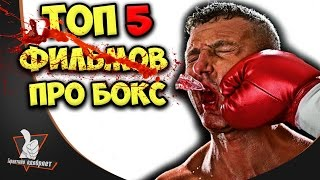 ТОП 5 фильмов про бокс