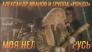 """Александр Иванов - """"Моя неласковая Русь"""". 2000 г."""