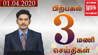 News 3 PM | 3 மணி செய்திகள் | Malaimurasu 01/04/2020