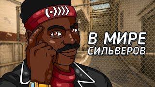 В МИРЕ СИЛЬВЕРОВ #39 | CS:GO