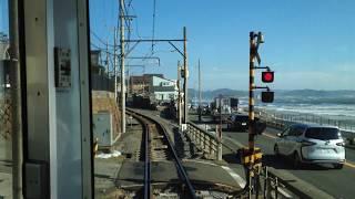 江ノ島電鉄線藤沢~鎌倉20形全区間前面展望スマホVer