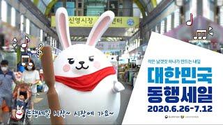 대한민국 동행세일 - 양동시장