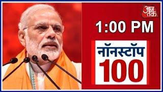 NonStop 100  PM Modi To Inaugurate 16Storey International Exchange In Gujarat