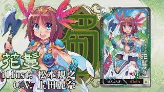 新武将計略紹介動画『R花鬘』三国志大戦Ver.2.0.0C