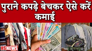 Best Apps and Websites to Sell Used Clothes in India | HS News |  How to Sell Your Clothes Online