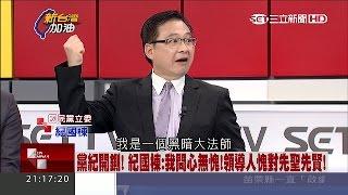國民黨一罵就倒?紀國棟:那重金聘我罵民進黨就垮啦 三立新聞台
