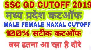 Ssc Gd  मध्यप्रदेश  Cutoff   2019   Ssc Gd Madhya Pradesh  Expected Cutoff   Ssc Gd Statewise Cutoff