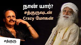 நான் யார்?   Who am I?   Powerful Talk   Crazy Mohan with Sadhguru   Sadhguru Tamil