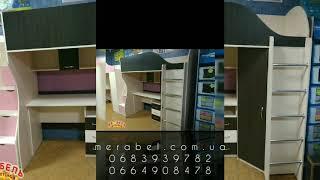 Детская кровать-чердак с мобильным столом и угловым шкафом К9 Merabel от компании Мерабель - видео