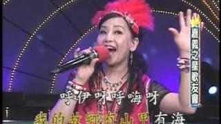 99.9.11 後山姑娘~謝秀香