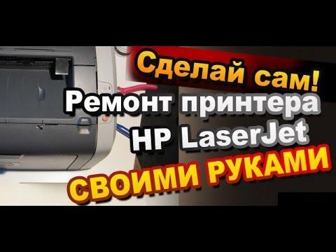 Замена термопленки / Как Сделать Ремонт Принтера HP Своими Руками / Секрет Мастера