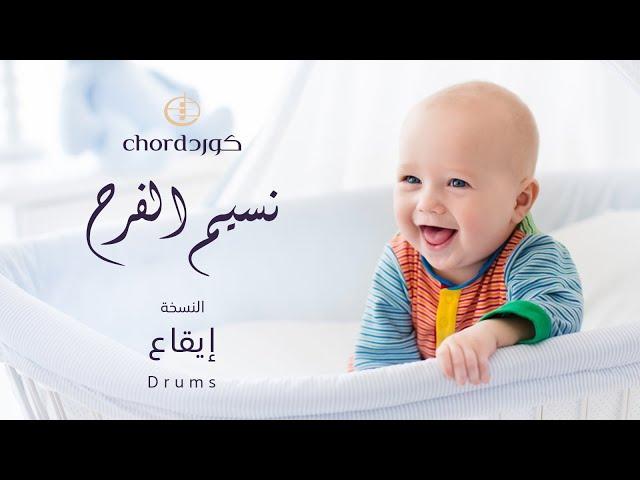 شيلة مواليد نسيم الفرح نسخة إيقاع متجر كورد استديو
